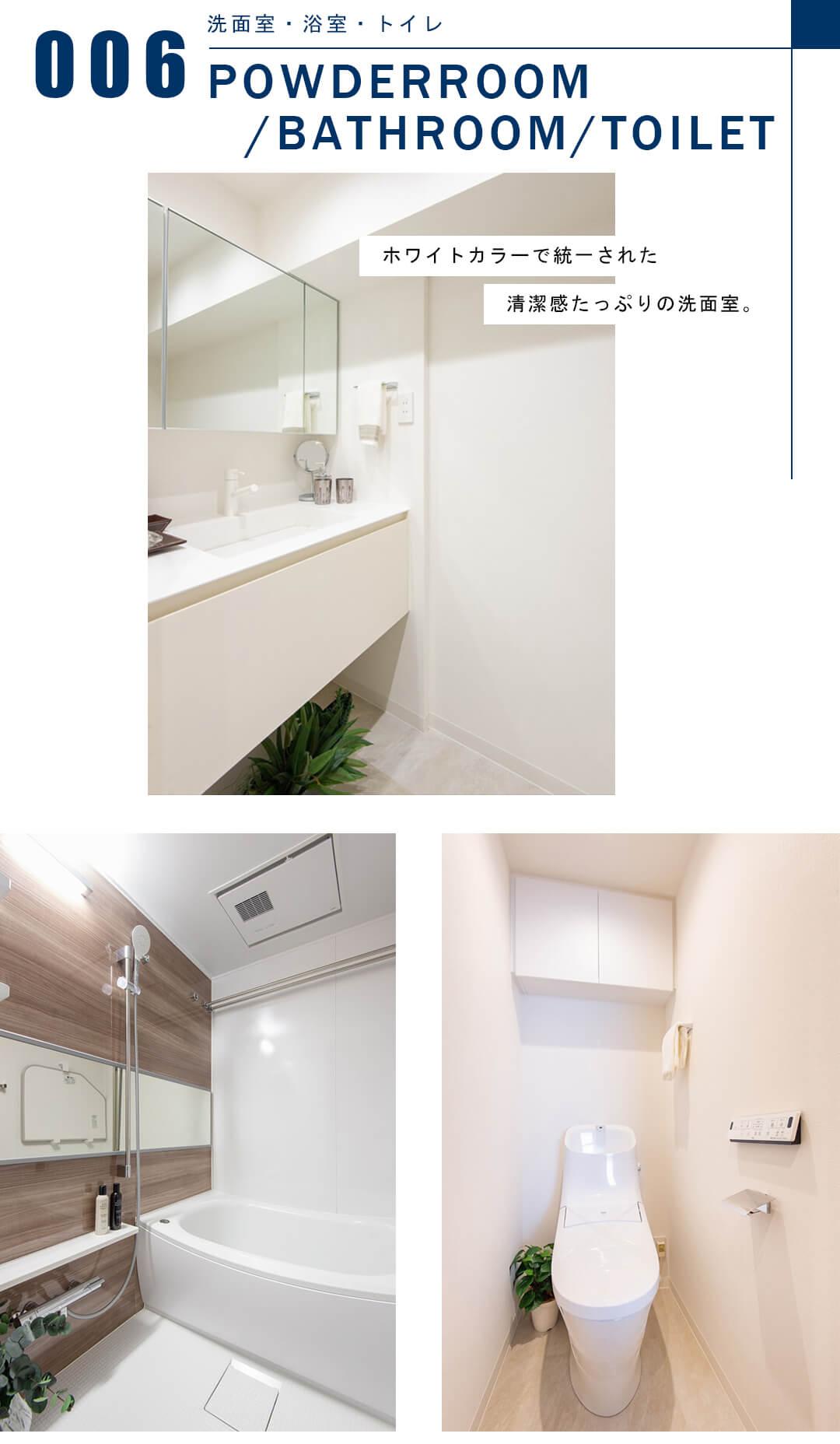 セザール小石川の洗面室・浴室・トイレ