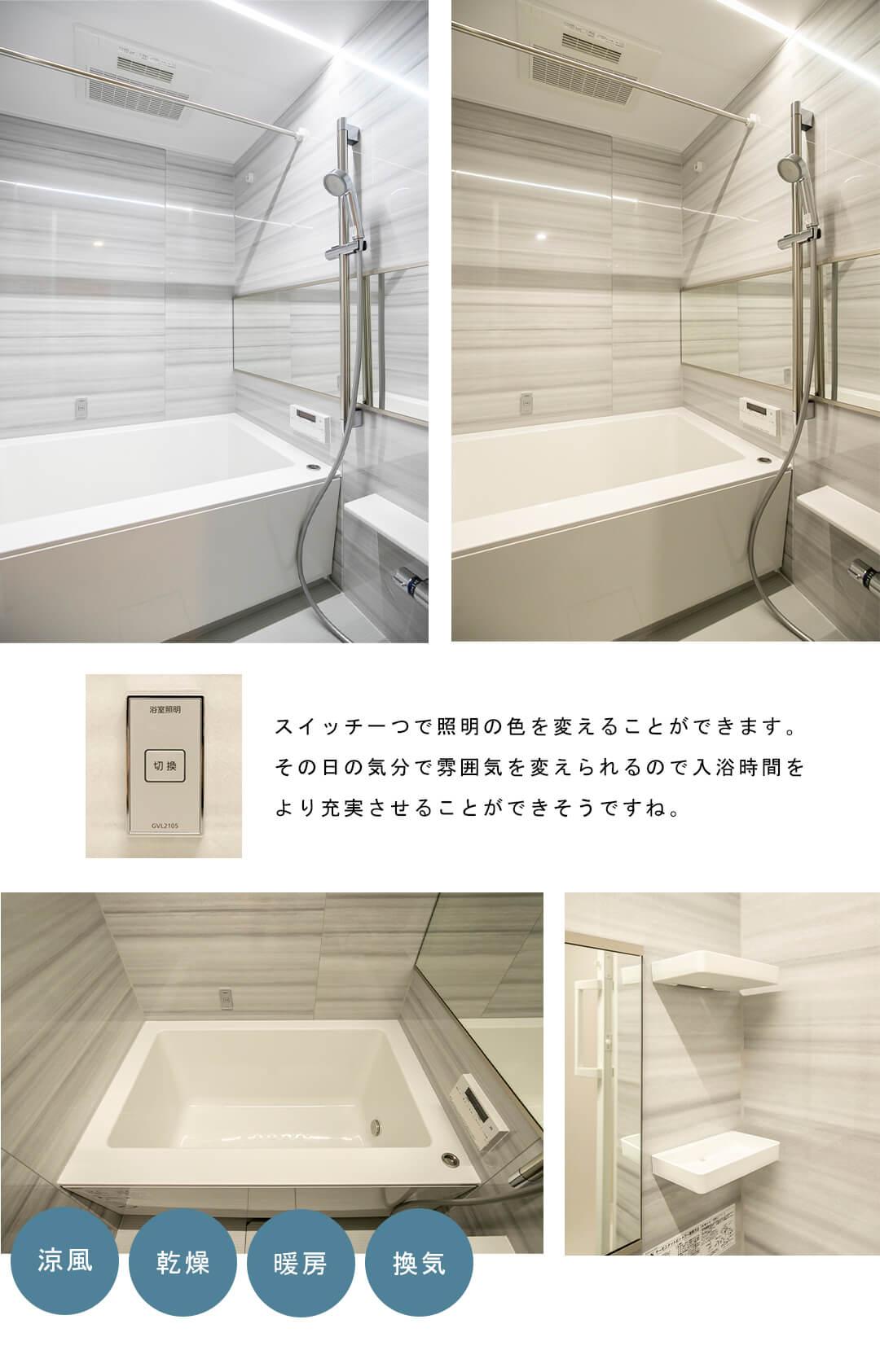 藤和シティホームズ駒込駅前弐番館の浴室