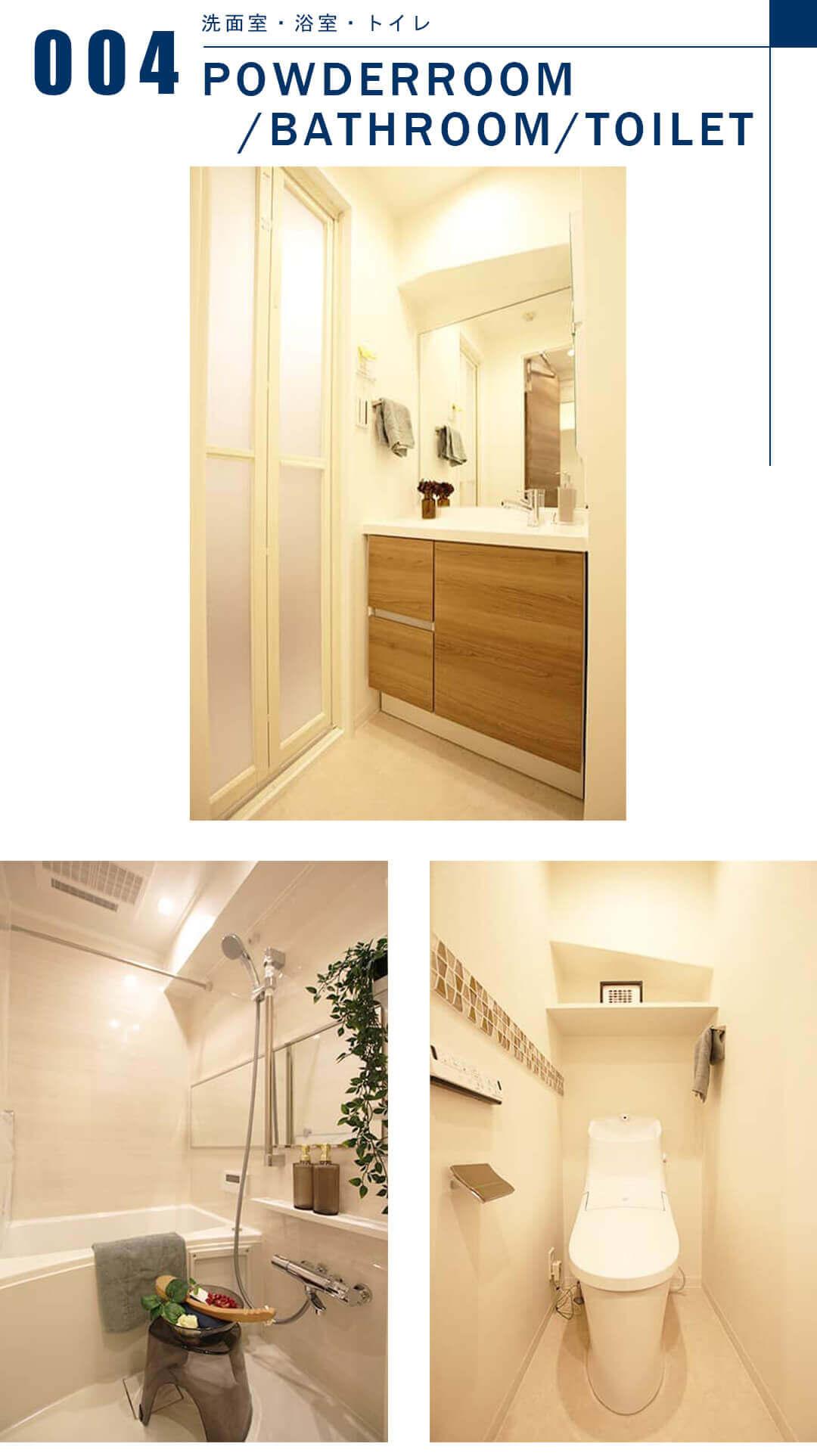 菱和パレス高輪の洗面室・浴室・トイレ