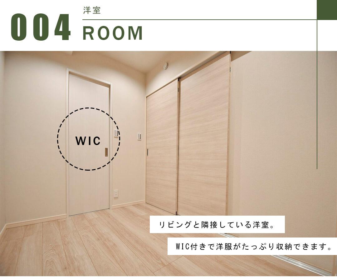 アクシルコート大井仙台坂の洋室