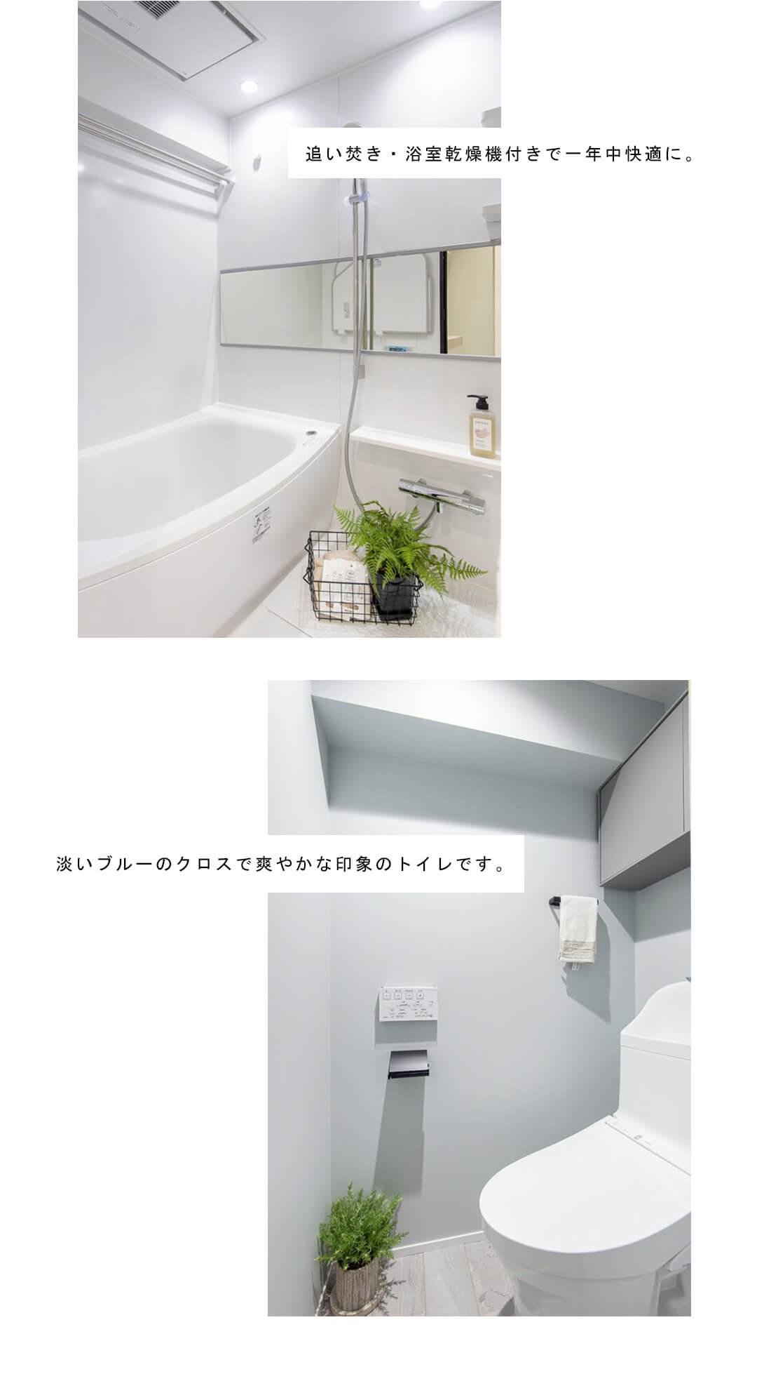 パシフィック白金台の浴室とトイレ