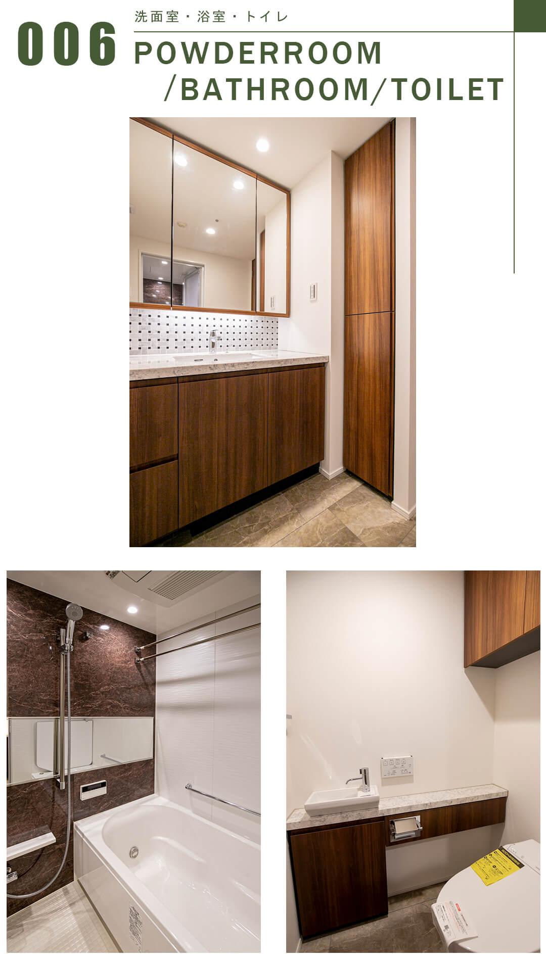 常盤松ハウスの洗面室・浴室・トイレ