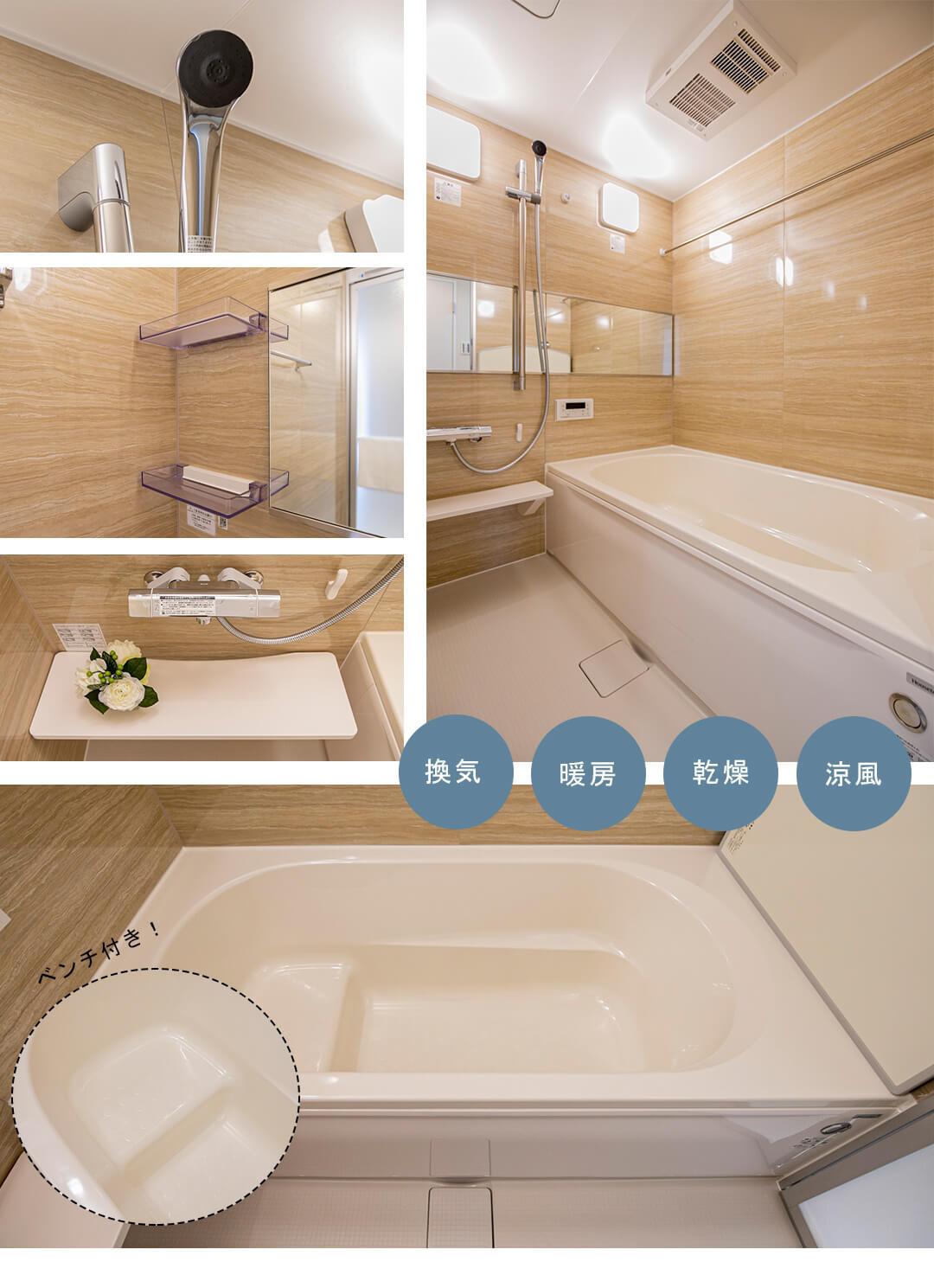 初台ハイホームの浴室