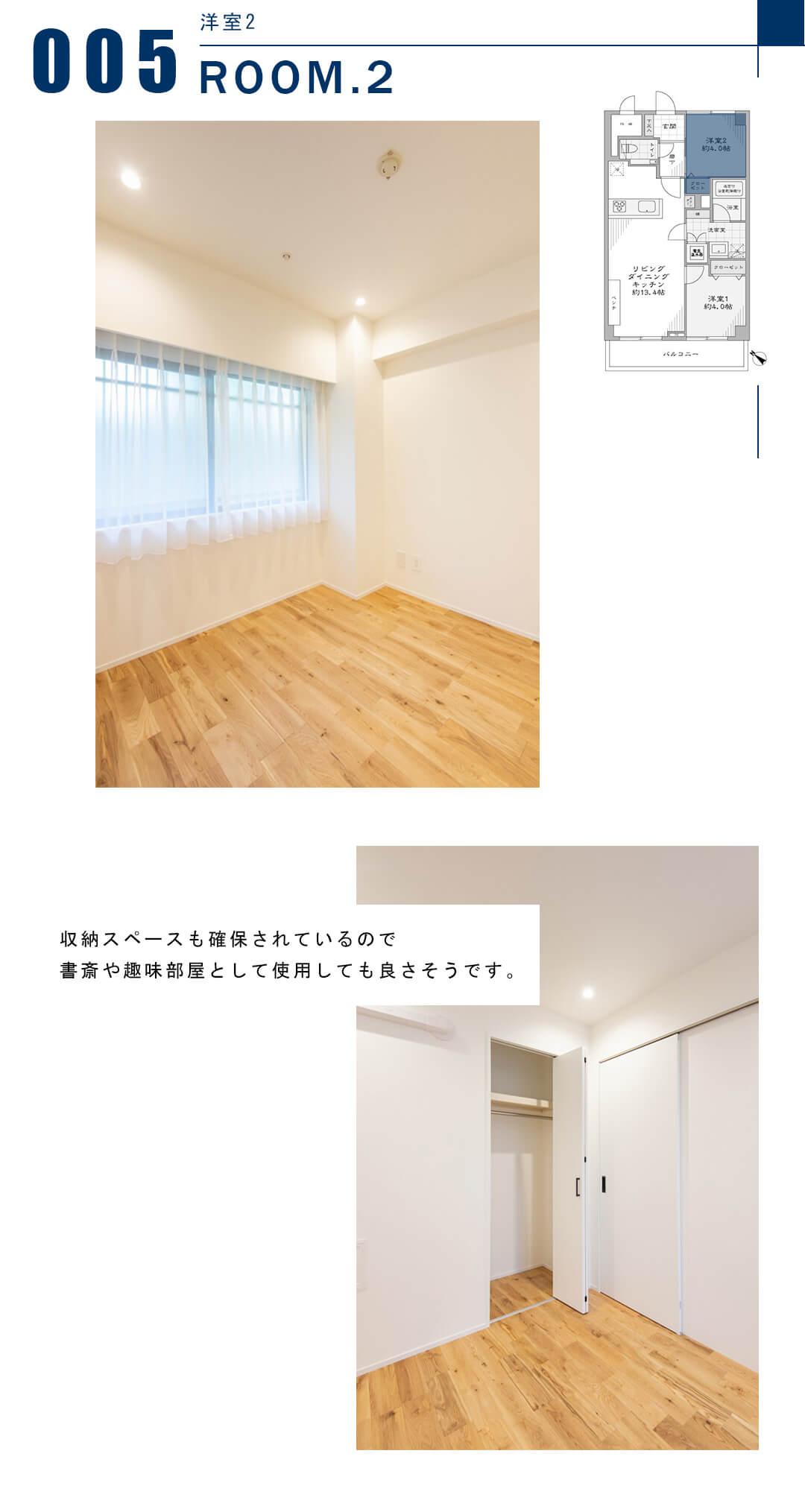 005洋室2,ROOM.2