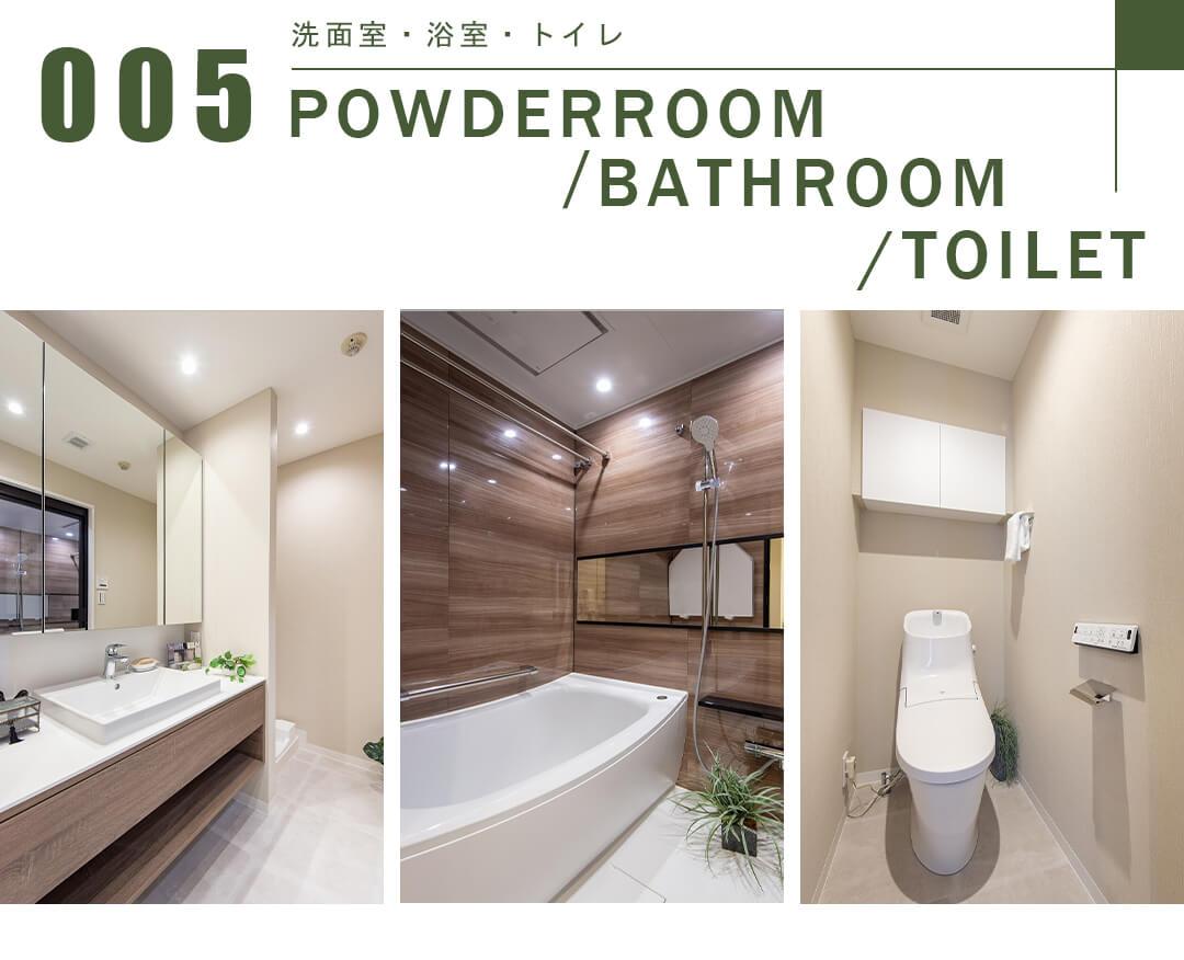 005洗面室,浴室,トイレ,POWDERROOM,BATHROOM,TOILLET