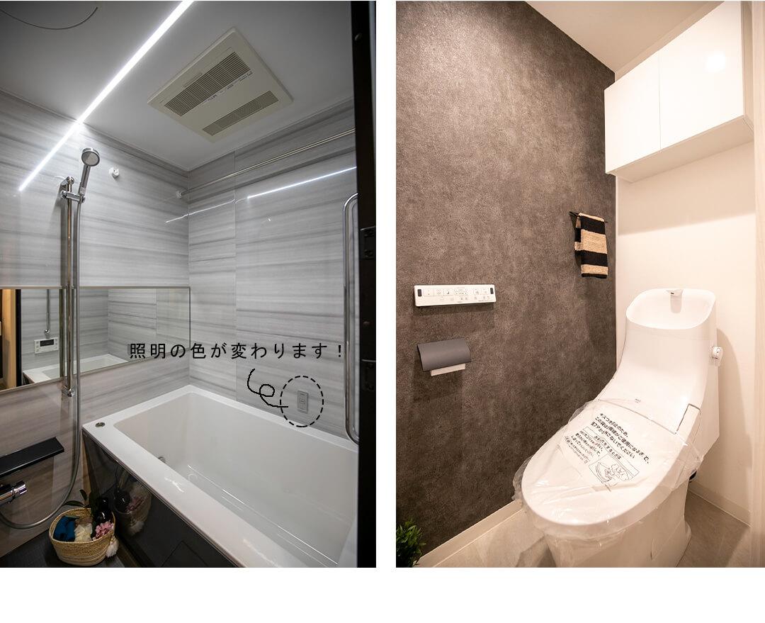 ライオンズマンション初台第2の浴室とトイレ