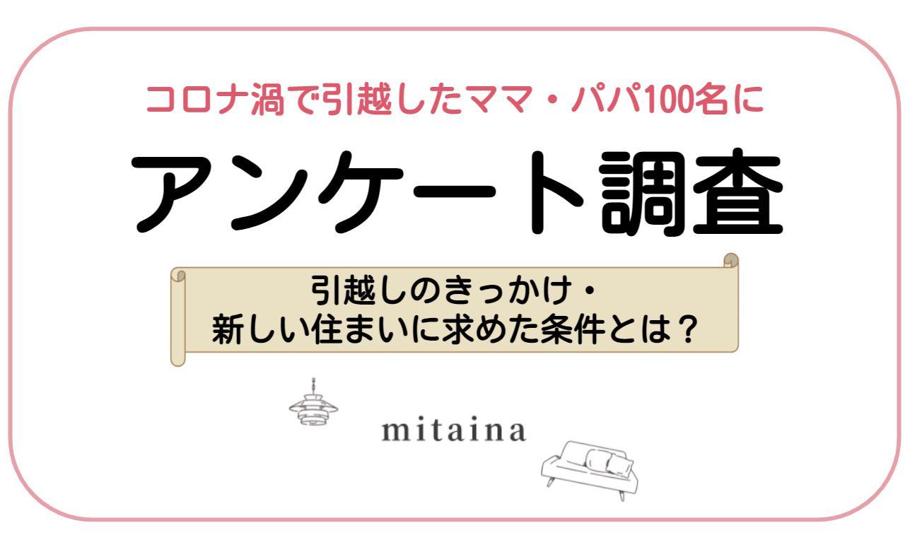 最近引越した、東京勤務のママ・パパ100名にアンケート!コロナ渦で変わった住まいに求める条件とは?