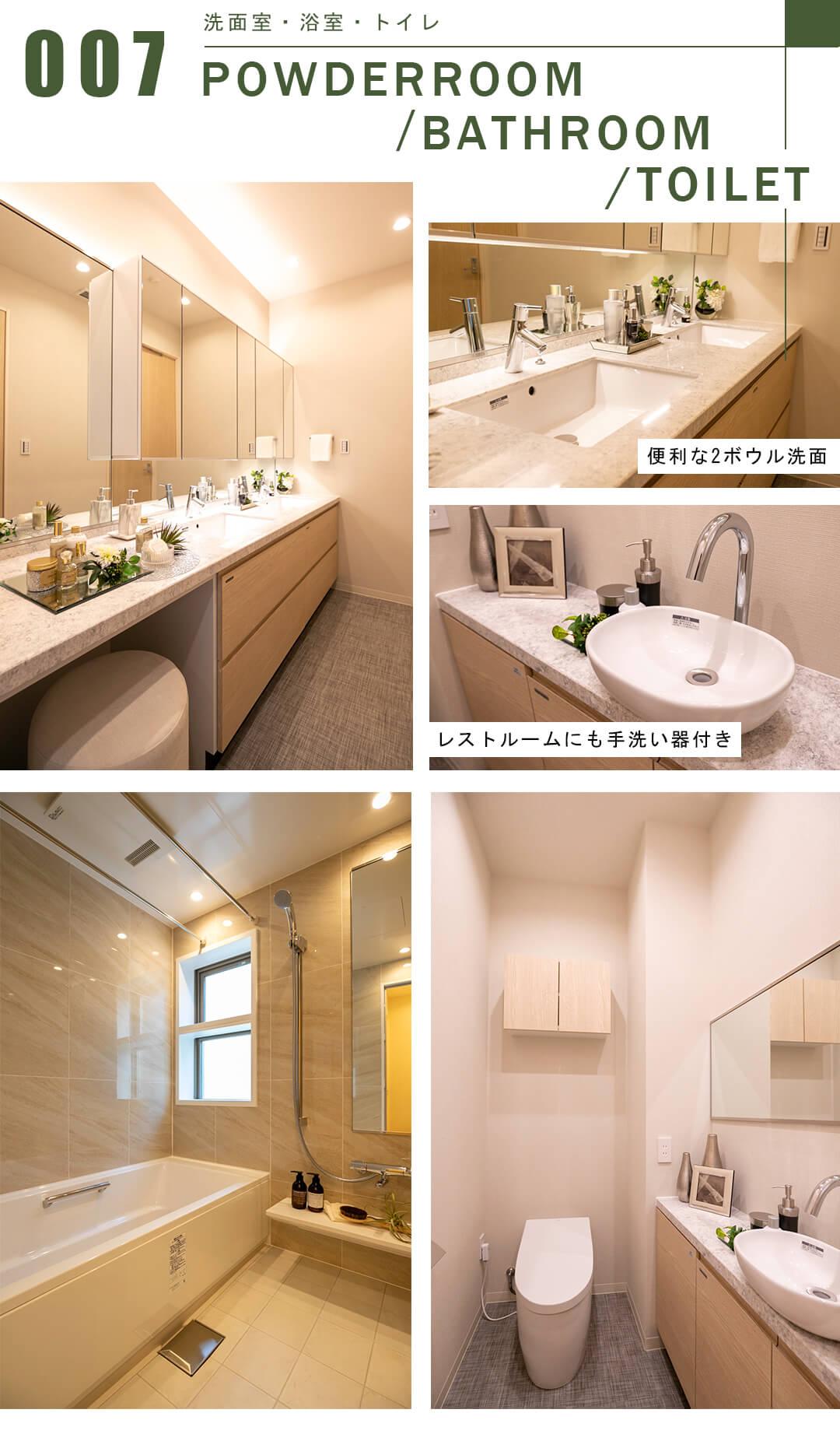 グランドメゾン南青山の洗面室と浴室とトイレ