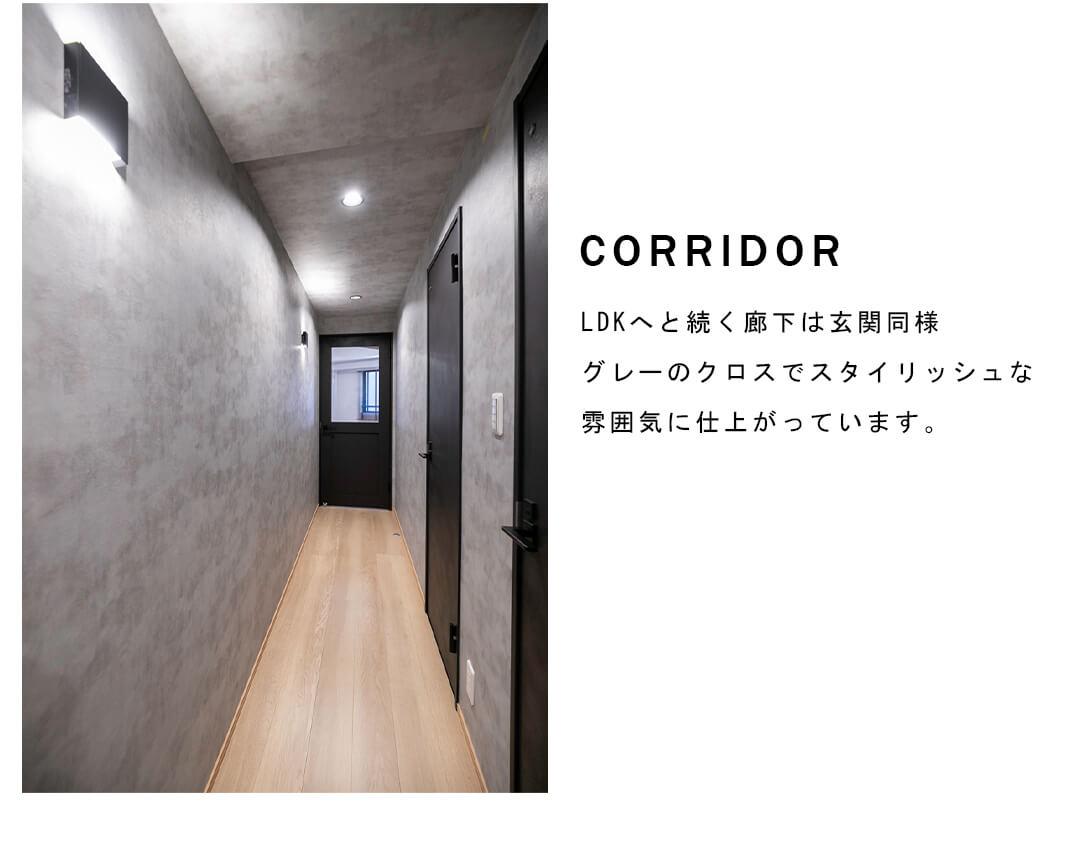 フィールA渋谷の廊下