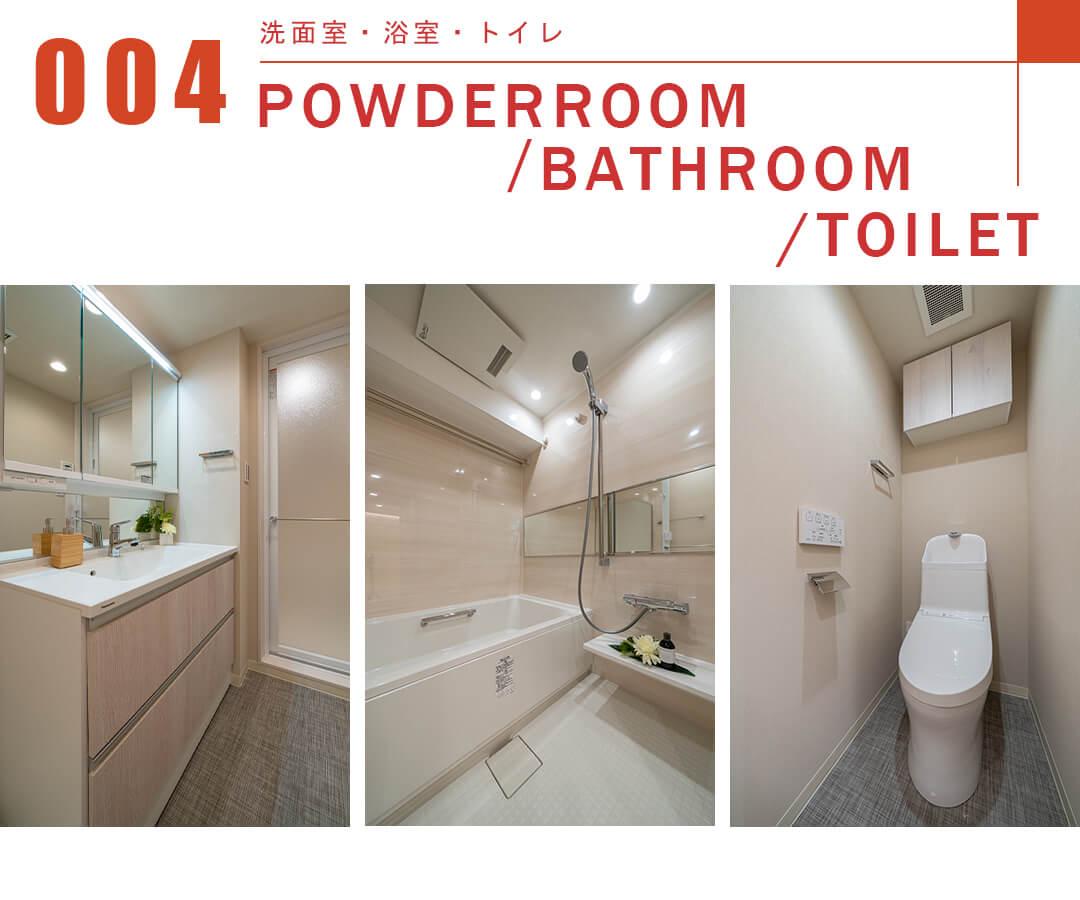 004洗面室,浴室,トイレ,POWDERROOM