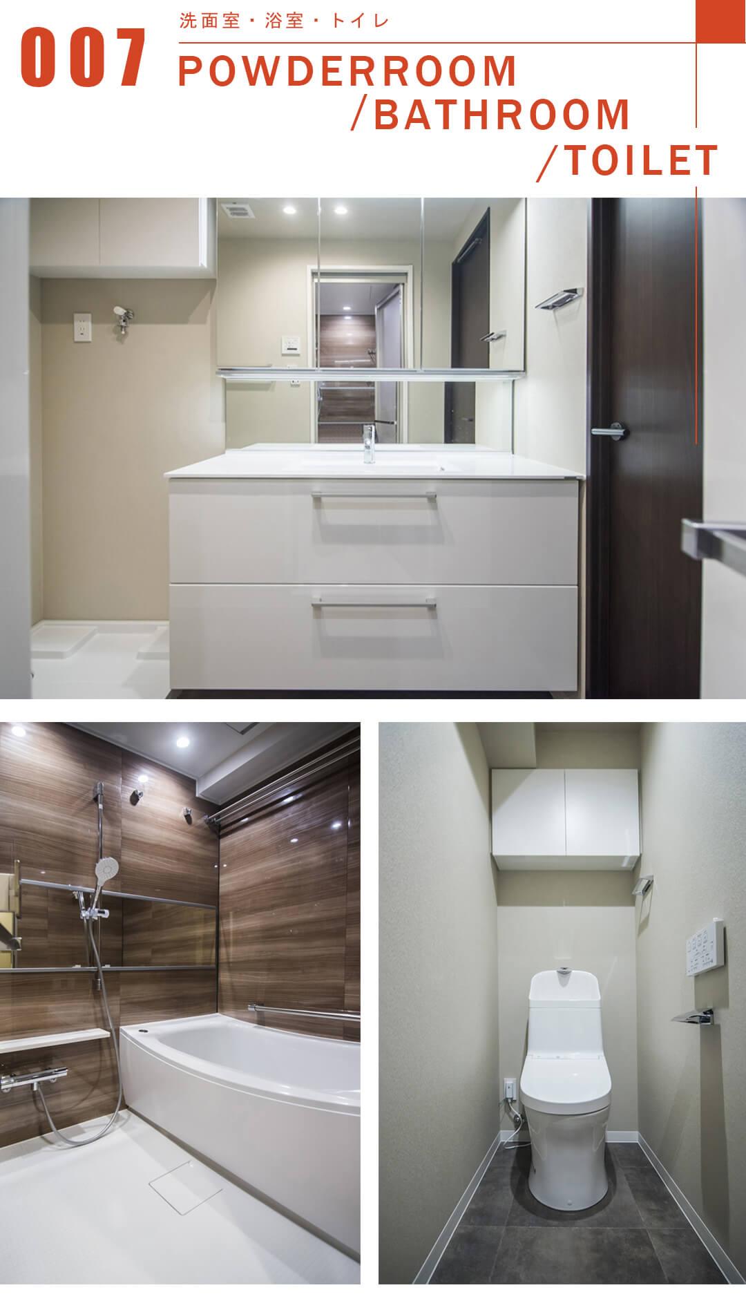 小山台サニーハイツの洗面室と浴室とトイレ