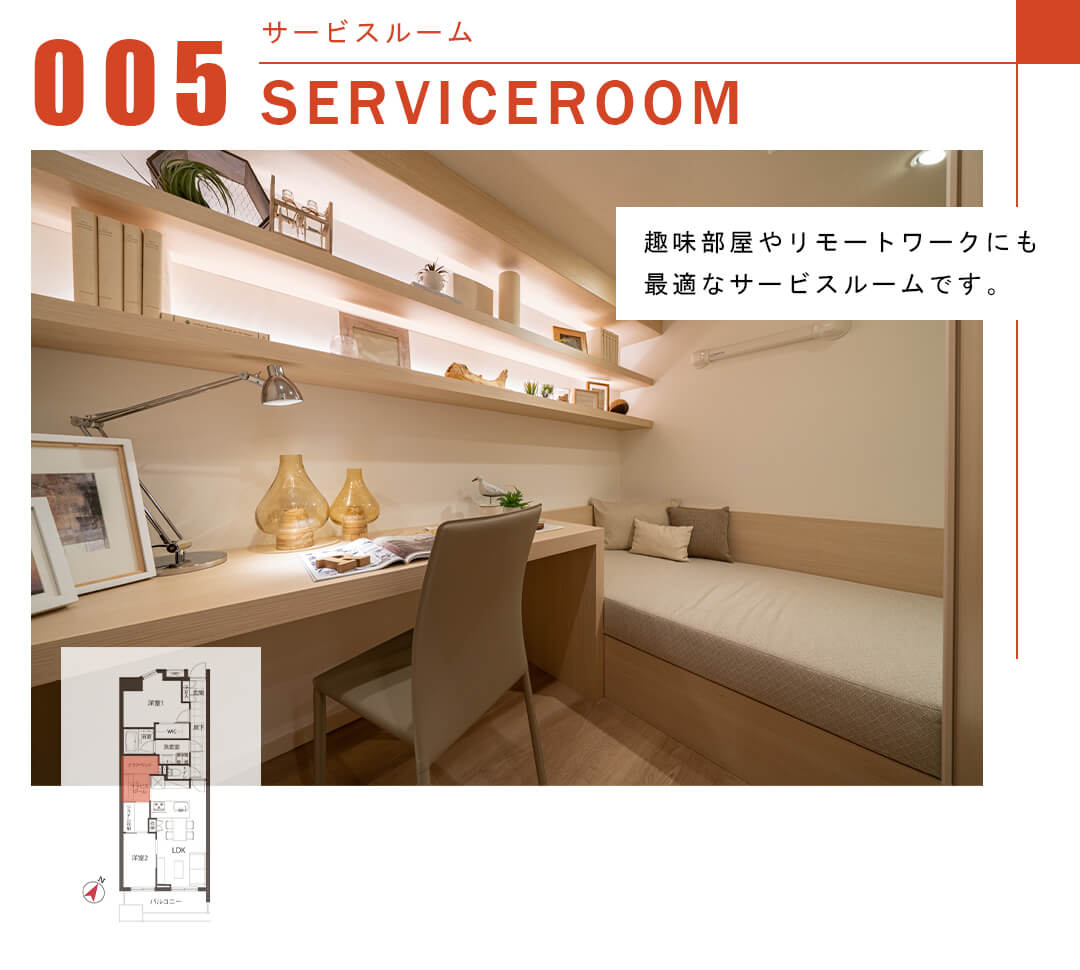 005サービスルーム,SERVICEROOM