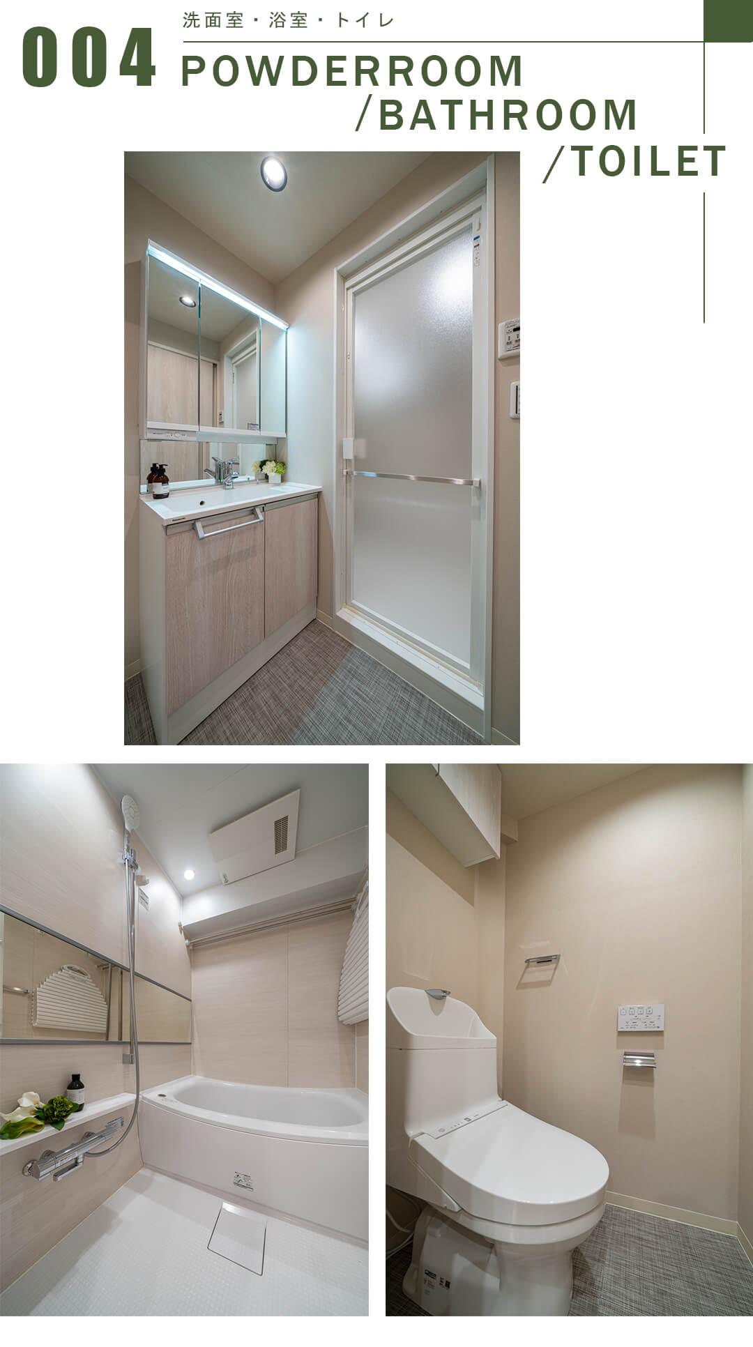 パレステュディオ九段北の丸の洗面室と浴室とトイレ